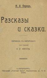 Перец И.Л. Рассказы и сказки