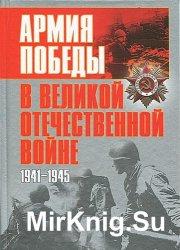 Армия Победы в Великой Отечественной войне. 1941-1945