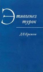 Этногенез турок (происхождение и основные этапы этнической истории)