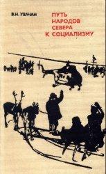 Путь народов Севера к социализму. Опыт социалистического строительства на Е ...