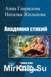 Академия Стихий. Цикл из 3 книг одним томом