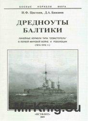 Дредноуты Балтики (1914-1922) (Боевые корабли мира)