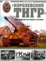 """""""Королевский Тигр"""": Последний аргумент Гитлера"""