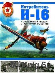 """Истребитель И-16. Норовистый """"ишак"""" сталинских соколов"""