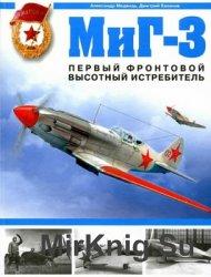 МиГ-3. Первый фронтовой высотный истребитель