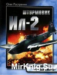 """Штурмовик Ил-2. """"Летающий танк"""", """"Черная смерть"""""""