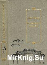 Осажденная крепость (роман). Рассказы (Сер. Библиотека китайской литературы ...