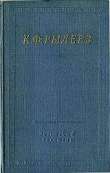 К.Ф. Рылеев. Полное собрание стихотворений