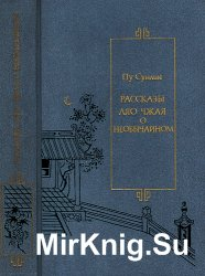 Рассказы Ляо Чжая о необычайном (Сер. Библиотека китайской литературы)