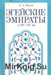 Эгейские эмираты в XIV-XV вв.