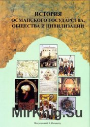 История Османского государства, общества и цивилизации. В 2-х тт.