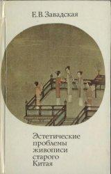 Эстетические проблемы живописи старого Китая