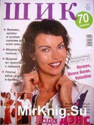 Шитье и Крой №7, 2003