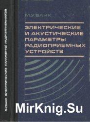 Электрические и акустические параметры радиоприемных устройств