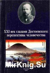 XXI век глазами Достоевского: перспективы человечества