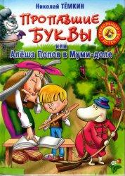 Прикольный детектив (28 книг)