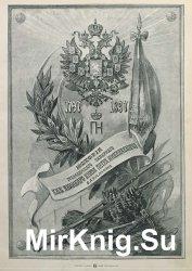 История Гренадерского саперного Его Императорского Высочества Великого Княз ...