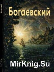 Константин Богаевский (Мастера живописи)