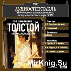Анна Каренина (аудиоспектакль)