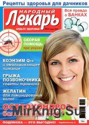 Народный лекарь № 12 2016