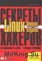 Секреты хакеров. Безопасность Linux - готовые решения