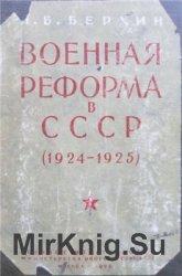 Военная реформа в СССР (1924-1925 гг.)