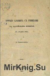 Борьба славян с немцами на Балтийском поморье в средние века