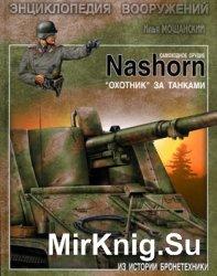 """Самоходное орудие Nashorn. """"Охотник"""" за танками (Из истории бронетехники)"""