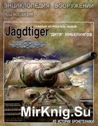 """Тяжелый истребитель танков Jagdtiger. """"Дитя"""" Нибелунгов (Из истории броне ..."""