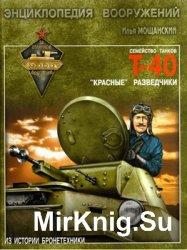 """Семейство танков Т-40. """"Красные"""" разведчики (Из истории бронетехники)"""