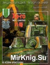 """Легкий танк """"Ха-го"""". """"Меч"""" самурая (Из истории бронетехники)"""