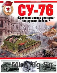 """СУ-76. """"Братская могила"""" или оружие Победы?"""