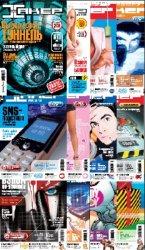 Хакер №№1-12 2004