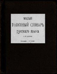 Малый толковый словарь русского языка, 2-ое изд-е