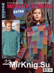 Вязание - Ваше хобби. Спецвыпуск EXTRA № 04/2016, Мода и стиль
