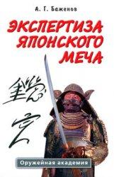 Экспертиза японского меча (Оружейная академия)