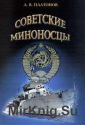 Советские миноносцы. Часть I