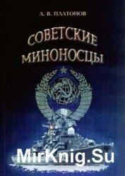 Советские миноносцы. Часть II