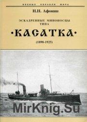 """Эскадренные миноносцы типа """"Касатка"""" 1898-1925 (Боевые корабли мира)"""