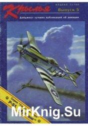 Крылья - дайджест лучших публикаций об авиации 05 - P-51 Mustang
