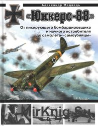 """""""Юнкерс-88"""" От пикирующего бомбардировщика и ночного истребителя до самол ..."""