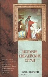 История библейских стран.