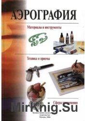 Аэрография.Материалы и инструменты.Техника и приемы.Сфера применения.