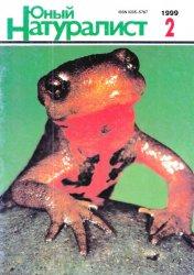 Юный натуралист №2 1999