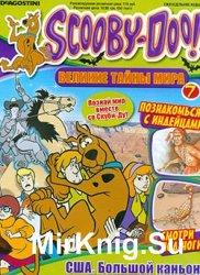 Scooby-Doo! Великие тайны мира № 7