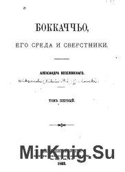 Боккаччо, его среда и сверстники. В 2 томах