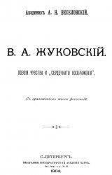 В.А. Жуковский. Поэзия чувства и «сердечного воображения»