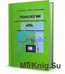 Технологии широкополосного доступа xDSL