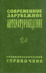 Современное зарубежное литературоведение (страны Западной Европы и США): ко ...