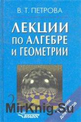 Лекции по алгебре и геометрии. Часть 2